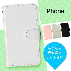 iPhone シリーズ 手帳型 iPhoneSE iPhone6s/6 iPhone5/5s 他 スマホケース アイフォン主要機種対応 エナメル ホワイト/ブラック/ベージュ/ピンク nk-017-ip|nk117