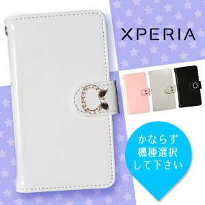Xperia 対応 手帳型 スマホケース XZs(SO-03J SOV35) SO-02J 他 エクスペリア 主要機種対応 リング エナメル  nk-017-xp-dc005|nk117