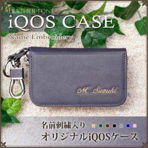 アイコスケース iQOS カバー 名入れ 人気 オリジナル アイコスケース 便利なフック付 シンプル かっこいい おしゃれ iQOS レザー調 アイコスカバー ブラウン nk117