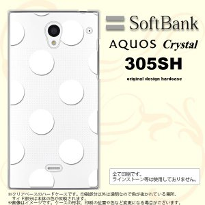 305SH スマホケース AQUOS CRYSTAL 305SH カバー アクオス クリスタル ドット・水玉 白 nk-305sh-006|nk117