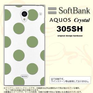 305SH スマホケース AQUOS CRYSTAL 305SH カバー アクオス クリスタル ドット・水玉 緑 nk-305sh-008|nk117