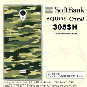 305SH スマホケース AQUOS CRYSTAL 305SH カバー アクオス クリスタル 迷彩B 緑A nk-305sh-1172|nk117