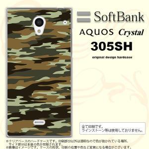 305SH スマホケース AQUOS CRYSTAL 305SH カバー アクオス クリスタル 迷彩B 緑B nk-305sh-1173|nk117