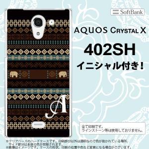 402SH スマホケース AQUOS CRYSTAL X カバー アクオス クリスタル X イニシャル エスニックゾウ 黒 nk-402sh-1571ini|nk117