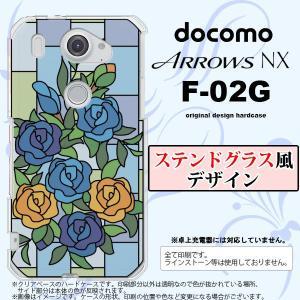 F02G スマホケース ARROWS NX F-02G カバー アローズ NX バラ ブルー ステンドグラス風 nk-f02g-sg13|nk117