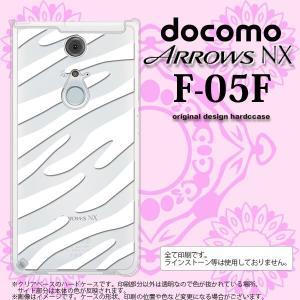 F05F スマホカバー ARROWS NX F-05F ケース アローズ NX ゼブラ 白 nk-f05f-024|nk117