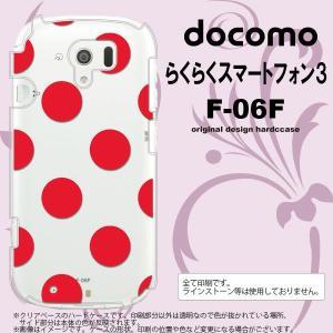 F06F スマホカバー らくらくスマートフォン3 F-06F ケース ドット・水玉 赤 nk-f06f-003|nk117