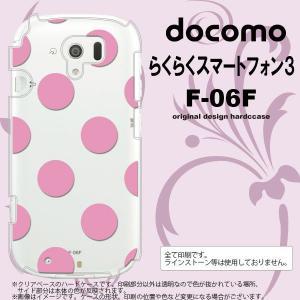 F06F スマホカバー らくらくスマートフォン3 F-06F ケース ドット・水玉 ピンク nk-f06f-004|nk117