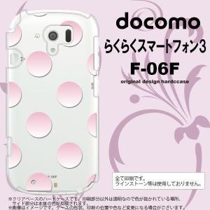 F06F スマホカバー らくらくスマートフォン3 F-06F ケース ドット・水玉 ピンク nk-f06f-005|nk117