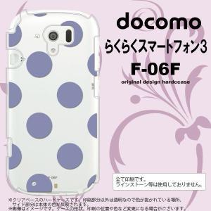 F06F スマホカバー らくらくスマートフォン3 F-06F ケース ドット・水玉 紫 nk-f06f-007|nk117