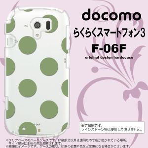 F06F スマホカバー らくらくスマートフォン3 F-06F ケース ドット・水玉 緑 nk-f06f-008|nk117