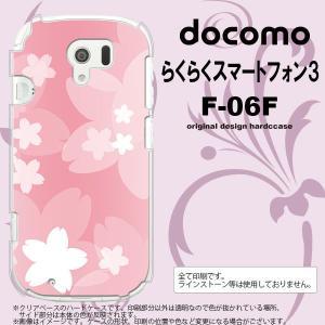 F06F スマホカバー らくらくスマートフォン3 F-06F ケース 花柄・サクラ ライトピンク nk-f06f-063|nk117