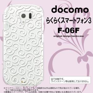 F06F スマホカバー らくらくスマートフォン3 F-06F ケース 唐草 クリア×白 nk-f06f-1128|nk117
