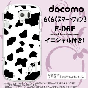 F06F スマホカバー らくらくスマートフォン3 F-06F ケース イニシャル 牛柄  nk-f06f-480ini|nk117