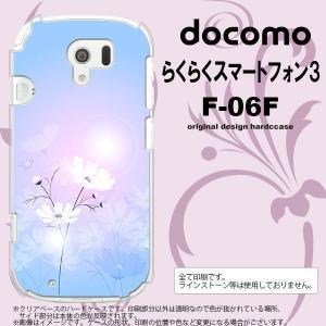 F06F スマホカバー らくらくスマートフォン3 F-06F ケース コスモス 水色ピンク nk-f06f-606|nk117