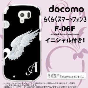 F06F スマホカバー らくらくスマートフォン3 F-06F ケース イニシャル 翼(ペア) 黒(右) nk-f06f-789ini|nk117