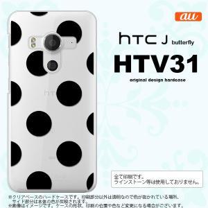 HTV31 スマホケース HTC J butterfly HTV31 カバー HTC J バタフライ ドット・水玉 黒 nk-htv31-001|nk117