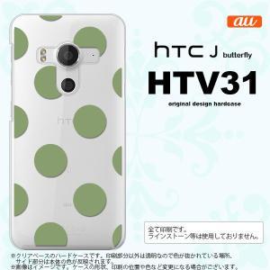 HTV31 スマホケース HTC J butterfly HTV31 カバー HTC J バタフライ ドット・水玉 緑 nk-htv31-008|nk117