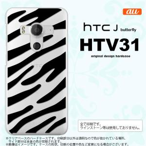 HTV31 スマホケース HTC J butterfly HTV31 カバー HTC J バタフライ ゼブラ 黒 nk-htv31-021|nk117