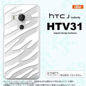 HTV31 スマホケース HTC J butterfly HTV31 カバー HTC J バタフライ ゼブラ 白 nk-htv31-024|nk117
