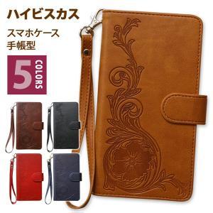 手帳型ケース iPhone8 SH-03J  SO-01J  SHV39他  主要全機種対応 人気のハイビスカス おしゃれなスマホカバー|nk117