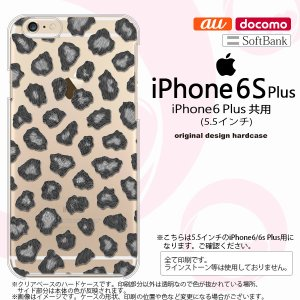 iPhone6 Plus/iPhone6s Plus スマホケース カバー アイフォン6/6s プラス 豹柄(B) グレー nk-i6plus-027