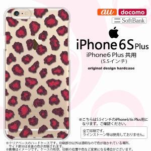iPhone6 Plus/iPhone6s Plus スマホケース カバー アイフォン6/6s プラス 豹柄(B) ピンク nk-i6plus-028