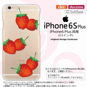 iPhone6 Plus/iPhone6s Plus スマホケース カバー アイフォン6/6s プラス 苺・イチゴ  nk-i6plus-041