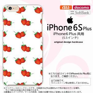 iPhone6 Plus/iPhone6s Plus スマホケース カバー アイフォン6/6s プラス 苺・イチゴ  nk-i6plus-042