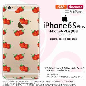 iPhone6 Plus/iPhone6s Plus スマホケース カバー アイフォン6/6s プラス 苺・イチゴ  nk-i6plus-044