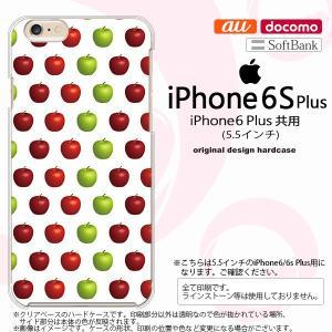 iPhone6 Plus/iPhone6s Plus スマホケース カバー アイフォン6/6s プラス りんご・林檎  nk-i6plus-047