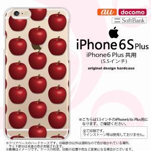 iPhone6 Plus/iPhone6s Plus スマホケース カバー アイフォン6/6s プラス りんご・林檎  nk-i6plus-048