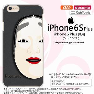 iPhone6 Plus/iPhone6s Plus スマホケース カバー アイフォン6/6s プラス 能面 小面 黒 nk-i6plus-1041