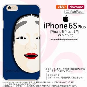 iPhone6 Plus/iPhone6s Plus スマホケース カバー アイフォン6/6s プラス 能面 小面 青 nk-i6plus-1042