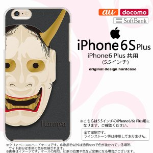 iPhone6 Plus/iPhone6s Plus スマホケース カバー アイフォン6/6s プラス 能面 般若 黒 nk-i6plus-1044