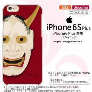 iPhone6 Plus/iPhone6s Plus スマホケース カバー アイフォン6/6s プラス 能面 般若 赤 nk-i6plus-1046