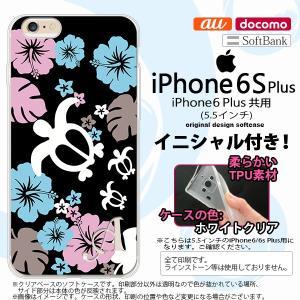 iPhone6 Plus/iPhone6s Plus スマホケース カバー アイフォン6/6s プラス ソフトケース イニシャル 亀とハイビスカス 黒 nk-i6plus-tp1106ini|nk117