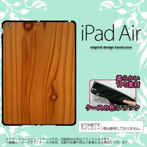 iPad Air カバー ケース アイパッド エアー ソフトケース 木目  nk-ipad-k-tp735