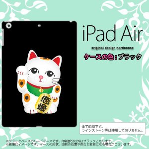 iPad Air カバー ケース アイパッド エアー 招き猫 恋愛(A) nk-ipadair-k-143
