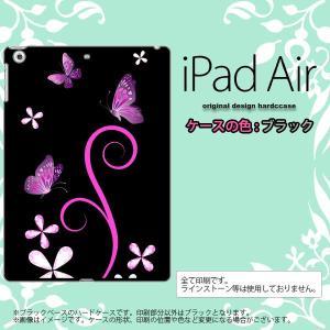 iPad Air カバー ケース アイパッド エアー バタフライ・蝶(C) ピンク nk-ipadair-k-223