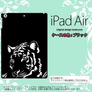 iPad Air カバー ケース アイパッド エアー 虎(アップ) クリア×白 nk-ipadair-k-563