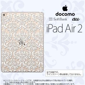 iPad Air 2 ケース カバー アイパッド エアー 2 ダマスク柄 クリア×白 nk-ipadair2-458