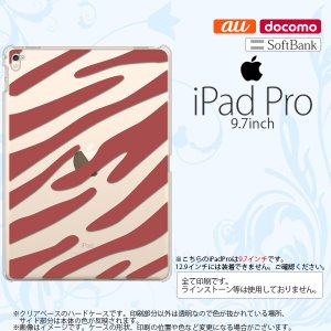 iPad Pro スマホケース カバー アイパッド プロ ゼブラ 赤 nk-ipadpro-023|nk117