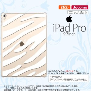 iPad Pro スマホケース カバー アイパッド プロ ゼブラ 白 nk-ipadpro-024|nk117