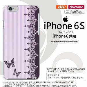 iPhone6/iPhone6s スマホケース カバー アイ...
