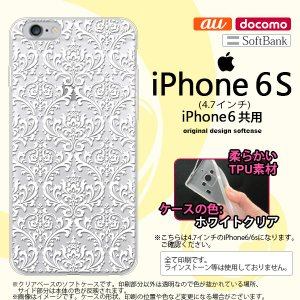 iPhone6/iPhone6s スマホケース カバー アイフォン6/6s ソフトケース ダマスク柄 クリア×白 nk-iphone6-tp458|nk117