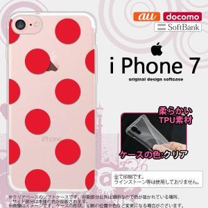 iPhone7 スマホケース カバー アイフォン7 ドット・水玉 赤 nk-iphone7-tp003|nk117