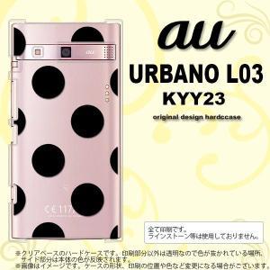 KYY23 スマホカバー URBANO L03 KYY23 ケース アルバーノ L03 ドット・水玉 黒 nk-kyy23-001 nk117