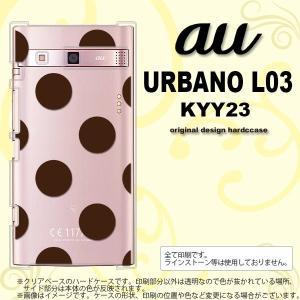 KYY23 スマホカバー URBANO L03 KYY23 ケース アルバーノ L03 ドット・水玉 茶 nk-kyy23-002 nk117