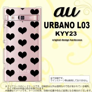 KYY23 スマホカバー URBANO L03 KYY23 ケース アルバーノ L03 ハート 黒 nk-kyy23-015 nk117